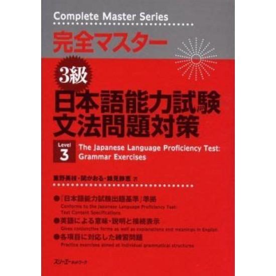 KANZEN MASTER NIHONGO NORYOKU SHIKEN/ GRAMMAR, LEVEL 3