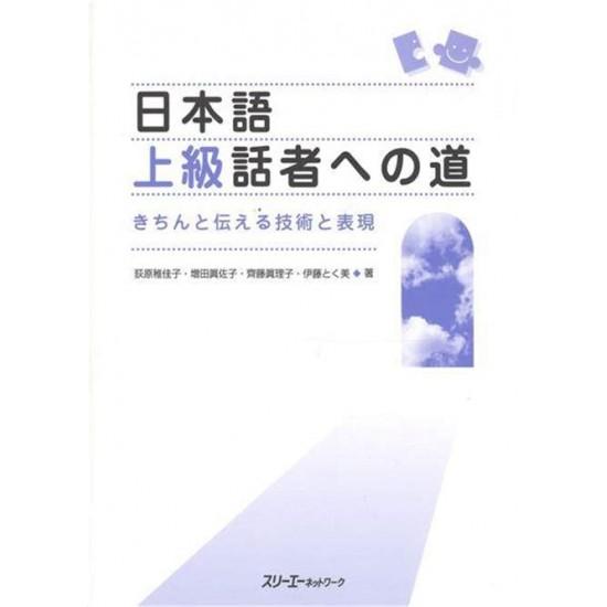 NIHONGO JYOKYU WASHA ENO MICHI