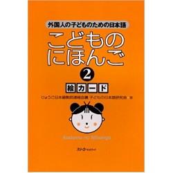 KODOMO NO NIHONGO (2) PICTURE CARDS