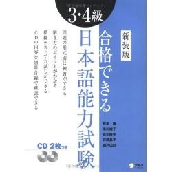 GOKAKU DEKIRU NIHONGO NORYOKU SHIKEN, LEVEL 3&4 (REV)