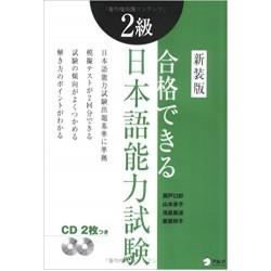 GOKAKU DEKIRU NIHONGO NORYOKU SHIKEN, LEVEL 2 (REV)