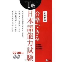GOKAKU DEKIRU NIHONGO NORYOKU SHIKEN, LEVEL 1 (REV)