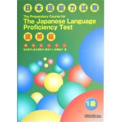 JITSURYOKU UP NIHONGO NORYOKU SHIKEN/ LEVEL 1 READING /CD