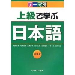 THEME-BETSU JOKYU DE MANABU NIHONGO/ TEXT (REV.)