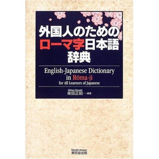 GAIKOKUJIN NO TAME NO ROMAN JAPANESE DICTIONARY