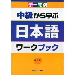 THEME-BETSU CHUKYU KARA MANABU NIHONGO/ WORKBOOK (REV)