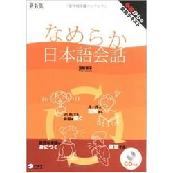 NAMERAKA NIHONGO KAIWA/ W/CD (NEW VERSION)