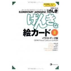 げんきな絵カード (Ⅱ) Illustration Data w/CD-ROM