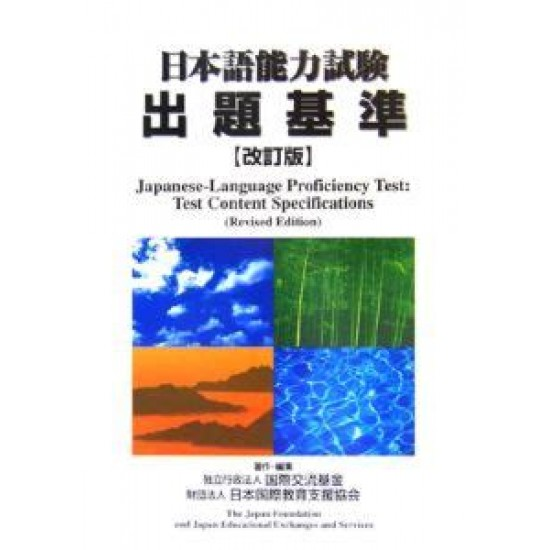 NIHONGO NORYOKU SHIKEN/ TEST CONTENT SPECIFICATIONS (REV 2006)