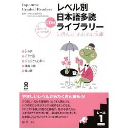 LEVEL BETSU NIHONGO TADOKU LIBRARY (1)/ LEVEL 1