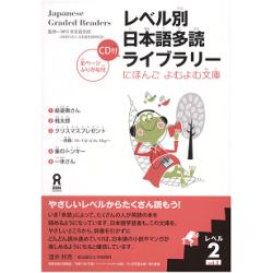 LEVEL BETSU NIHONGO TADOKU LIBRARY (1)/ LEVEL 2