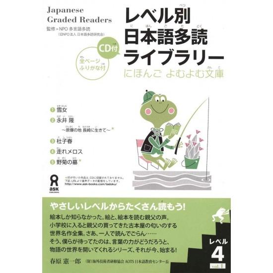 LEVEL BETSU NIHONGO TADOKU LIBRARY (1)/ LEVEL 4