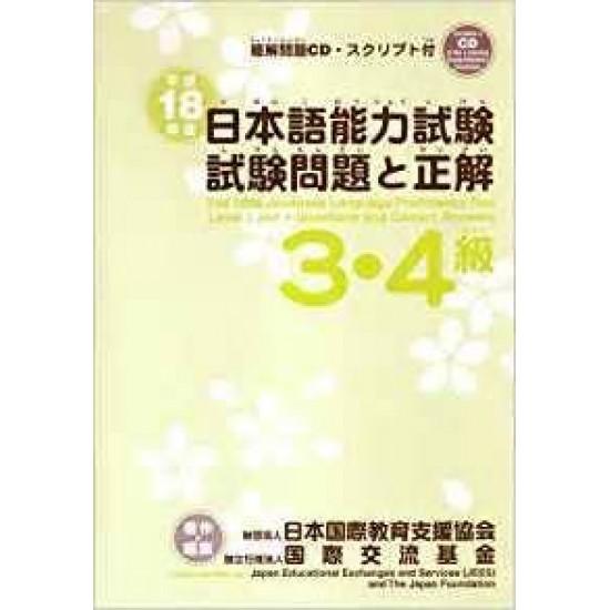 NIHONGO NORYOKU SHIKEN/ LEVEL 3&4 [2006] W/1CD