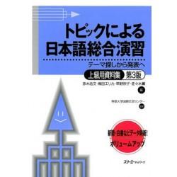 TOPIC NI YORU ENSHU-JOKYU/ REFERENCE (3RD ED)