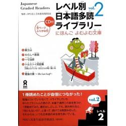 LEVEL BETSU NIHONGO TADOKU LIBRARY (2)/ LEVEL 2