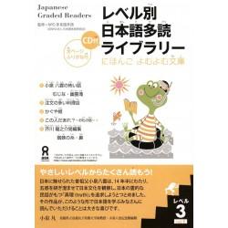 LEVEL BETSU NIHONGO TADOKU LIBRARY (2)/ LEVEL 3