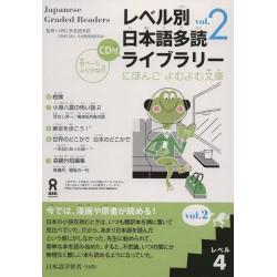 LEVEL BETSU NIHONGO TADOKU LIBRARY (2)/ LEVEL 4
