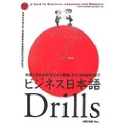 BUSINESS NIHONGO DRILLS