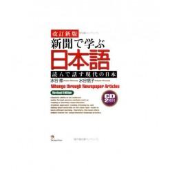 SHINBUN DE MANABU NIHONGO W/CD (REV)