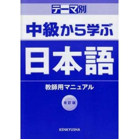 THEME-BETSU CHUKYU KARA MANABU NIHONGO/ TEACHER'S MANUAL (REV)