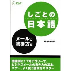 SHIGOTO NO NIHONGO/ E-MAILING