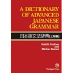 DICTIONARY OF ADVANCED JAPANESE GARMMAR