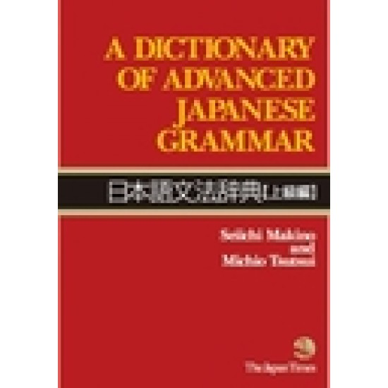 DICTIONARY OF ADVANCED JAPANESE GARMMAR