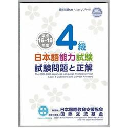 NIHONGO NORYOKU SHIKEN/ LEVEL 4 (2004-2006)