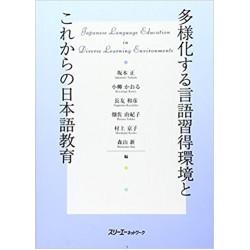 GENGO SHUTOKU KANKYO TO NIHONGO SHO KYOIKU