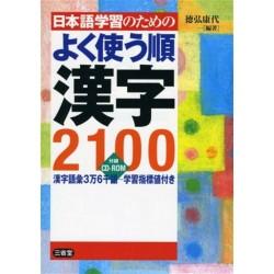 YOKU TSUKAU JUN KANJI 2100 w/CD-ROM