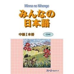 MINNA NO NIHONGO CHUKYU (1), W/CD/ HONSATSU