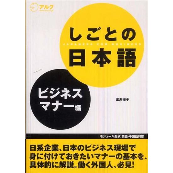 SHIGOTO NO NIHONGO/ BUSINESS MANOR