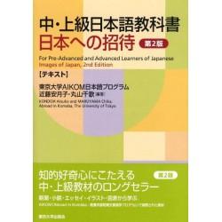 NIHON ENO SHOTAI/ 2ND/ CHU, JYOKYU TEXT