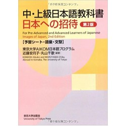 NIHON ENO SHOTAI/ 2ND/ YOSHU SHEET
