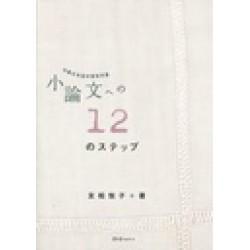 SHO-RONBUN ENO 12 NO STEP