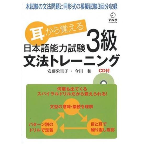 MIMIKARA OBOERU JLPT 3-KYU BUNPO TRAINING