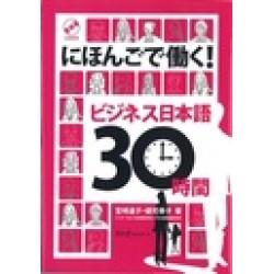 BUSINESS NIHONGO 30-JIKAN, NIHONGO DE HATARAKU