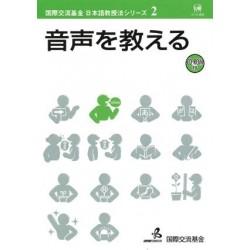 NIHONGO KYOJUHO SERIES 02 ONSEI WO OSHIERU
