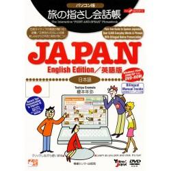 TABINO YUBISASHI KAIWA CHO  PC VERSION