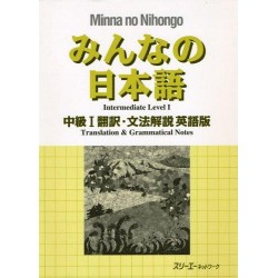 MINNA NO NIHONGO CHUKYU (1)/ ENGLISH TRANSLATION & GRAMMATICAL NOTE