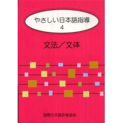 YASASHII NIHONGO SHIDOU (04) BUNPO, BUNTAI