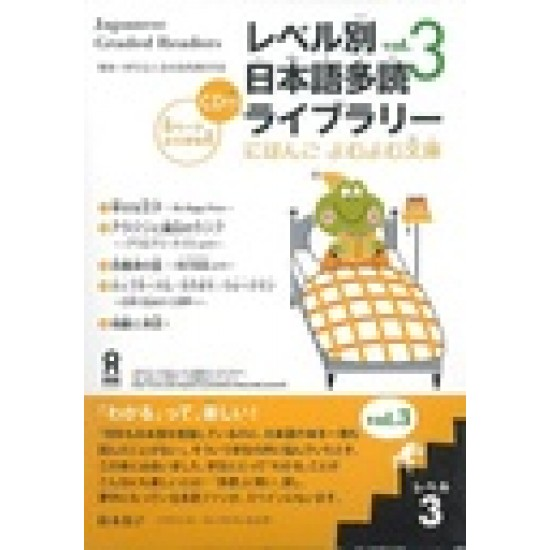 JAPANESE GRADED READERS W/CD VOL. 3, LEVEL 3
