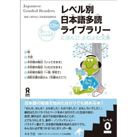 JAPANESE GRADED READERS W/CD VOL. 1, LEVEL 0