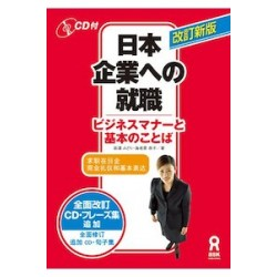 NIHON KIGYO ENO SHUSHOKU BUSINESS MANOR AND BASIC WORDS (REV)