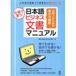 NIHONGO BUSINESS BUNSHO MANUAL