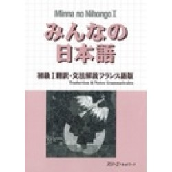 MINNA NO NIHONGO SHOKYU (1)/ FRENCHI TRANSLATION & GRAMMATICAL NOTE