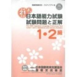 日本語能力試験 1, 2 級 試験問題と正解(平成 21年/2009ー第1回) CD付