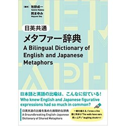 A Bilingual Dictionary of English and Japanese Metaphors