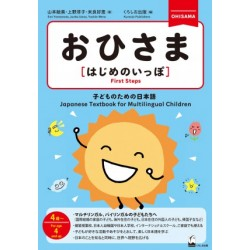 OHISAMA [FIRST STEP] JAPANESE TEXTBOOK FOR MULTILINGUAL CHILDREN